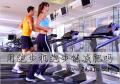怎样利用跑步机减肥?用跑步机跑步能减肥吗?想要的答案在这里!