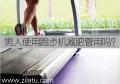 男人使用跑步机减肥管用吗?运动减肥效果最好!