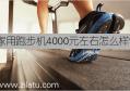 家用跑步机4000元左右怎么样?4000多的家用跑步机推荐!
