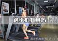 跑步机有用吗?坚持锻炼很重要