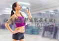 跑步机怎样减肥最有效?跑步机怎样跑步才减肥?