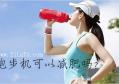 跑步机可以减肥吗?跑步机减肥效果怎么样?