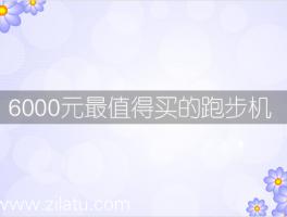 6000元最值得买的跑步机推荐