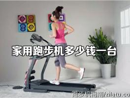 家用跑步机多少钱一台