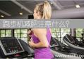 跑步机真能减肥吗?跑步机减肥时需要注意这些!
