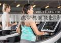跑步机能减肥吗?听听那些跑步机减肥过的人怎么说?