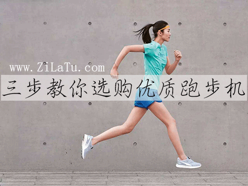 跑步机怎么选?只需这三个步骤轻松选购优质跑步机!