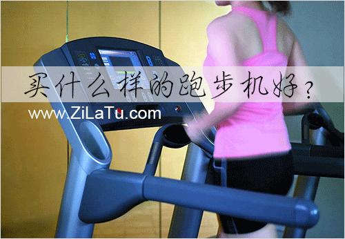 想买跑步机不知道买什么样的跑步机好?这几款品牌跑步机了解下!