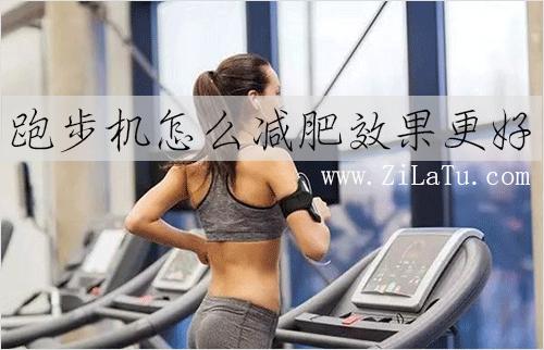 用跑步机怎么减肥效果更好?这样做保证30天让你瘦20斤!