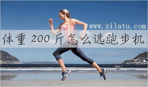 体重200斤怎么选跑步机?这几招轻松帮你搞定!