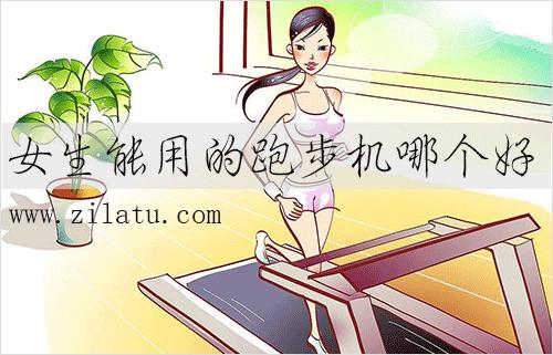 女生能用的跑步机哪个好?女生用的跑步机推荐