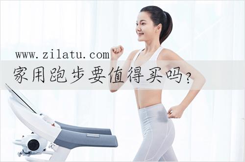 在家锻炼值得买跑步机吗?买跑步机时应注意什么!