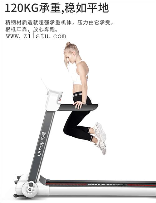 佑美U3H家用跑步机
