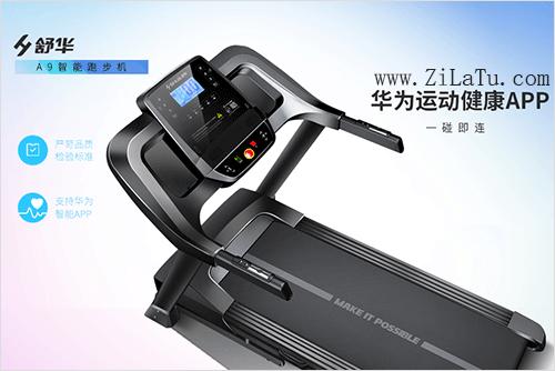华为DFH舒华A9智能跑步机怎么样?舒华A9跑步机值得买吗?