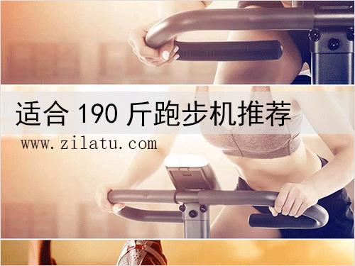190斤体重买什么样的跑步机好?适合190斤跑步机推荐!