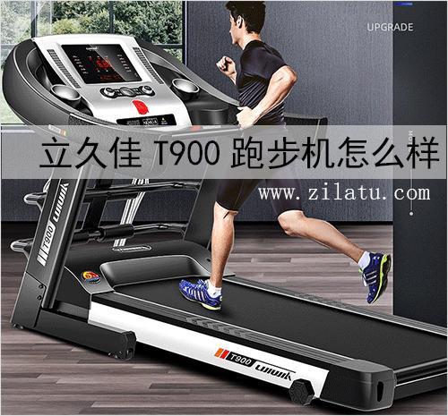 立久佳T900跑步机怎么样?可以购买吗?看看大家是怎么评价的吧!