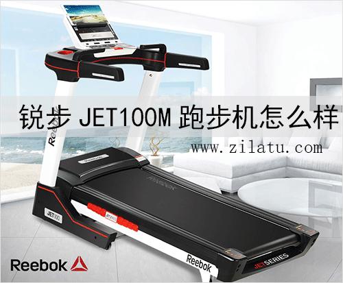 锐步JET100M跑步机怎么样?锐步JET100M跑步机的用户评价!