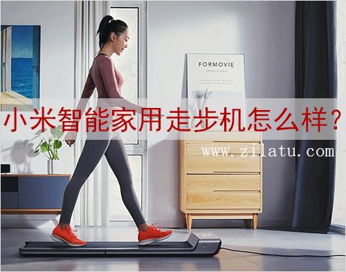 小米智能家用走步机怎么样?小米走步机值得买吗?看看大家如何评价!