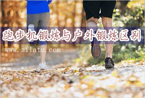 跑步机跑步锻炼与户外跑步锻炼有什么区别?看完这些你就明白了!