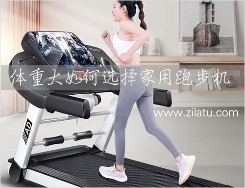 体重大的人如何选择家用跑步机?