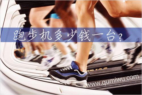 跑步机多少钱一台?看你想买什么样的跑步机!