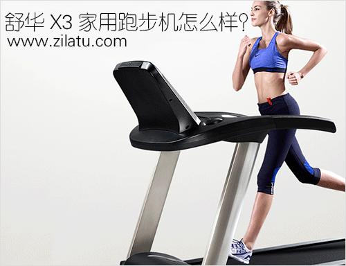 舒华X3家用静音跑步机怎么样?