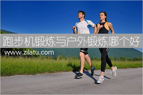 跑步机锻炼好还是在户外锻炼好?