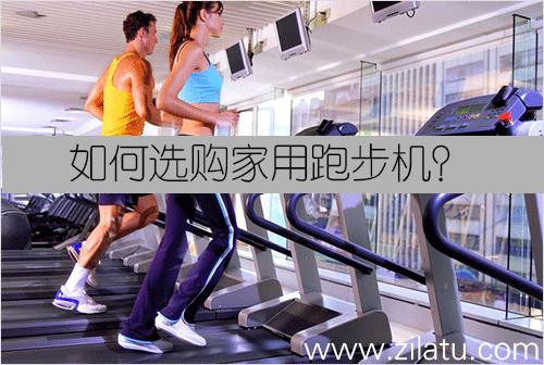 如何选购家用跑步机?这样选购家用跑步机准没错!
