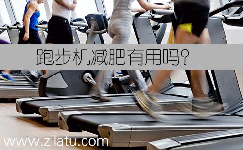 跑步机减肥有用吗?