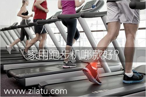 家用跑步机哪款好?