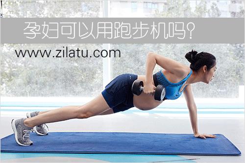孕妇可以用跑步机吗?