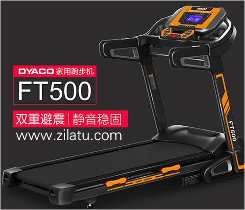 岱宇(DYACO)跑步机家用可折叠健身器材智能跑步机FT500