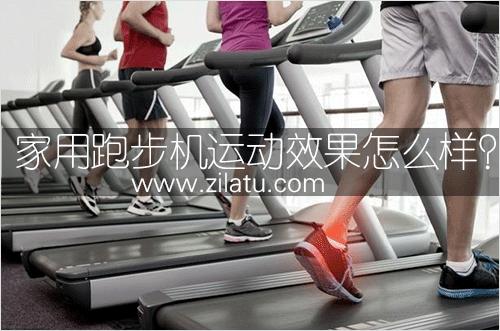 家用跑步机的运动效果怎么样?