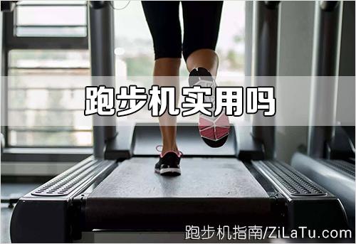 跑步机实用吗